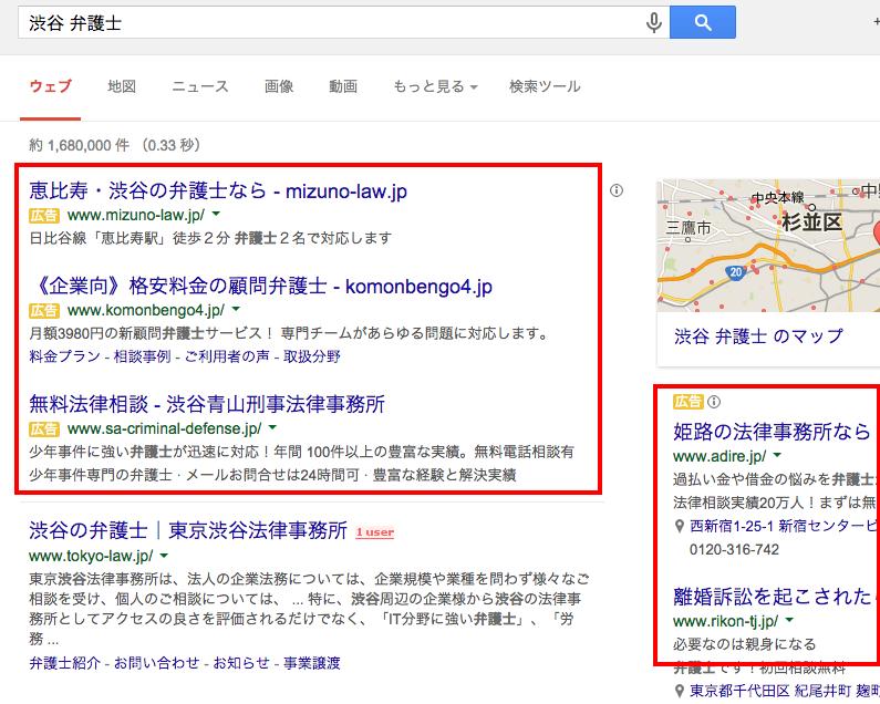 渋谷弁護士Google検索