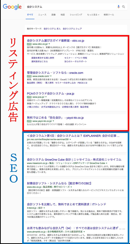 会計システム検索結果2